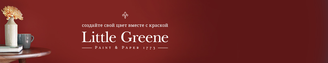 Свой цвет с Little Greene